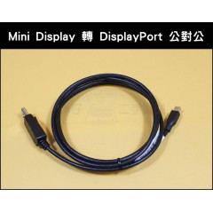 Mini Displayport to Displayport 公對公 1.8米