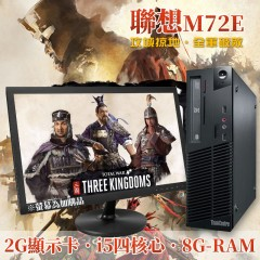 ★全軍破敵 Total War★Lenovo M72E★ 2G獨顯i5遊戲機