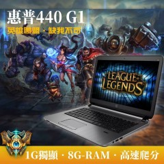 ★League of Legends★英雄聯盟★HP 440 G1★i5四代筆電